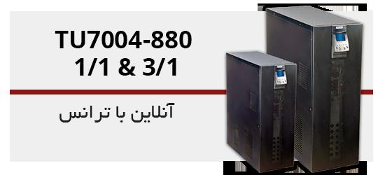 TU7004_880-label