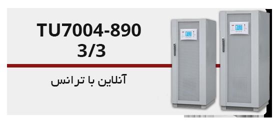 TU7004_890-label