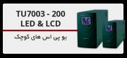 tu7003-200LED-LCD