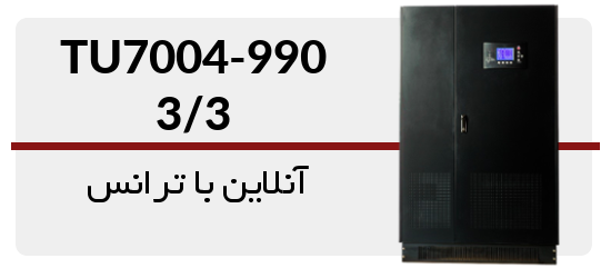 tu7004-990-label